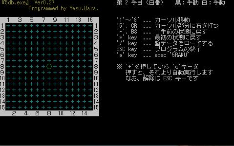 DOSでこんなソフト動かしてましたね