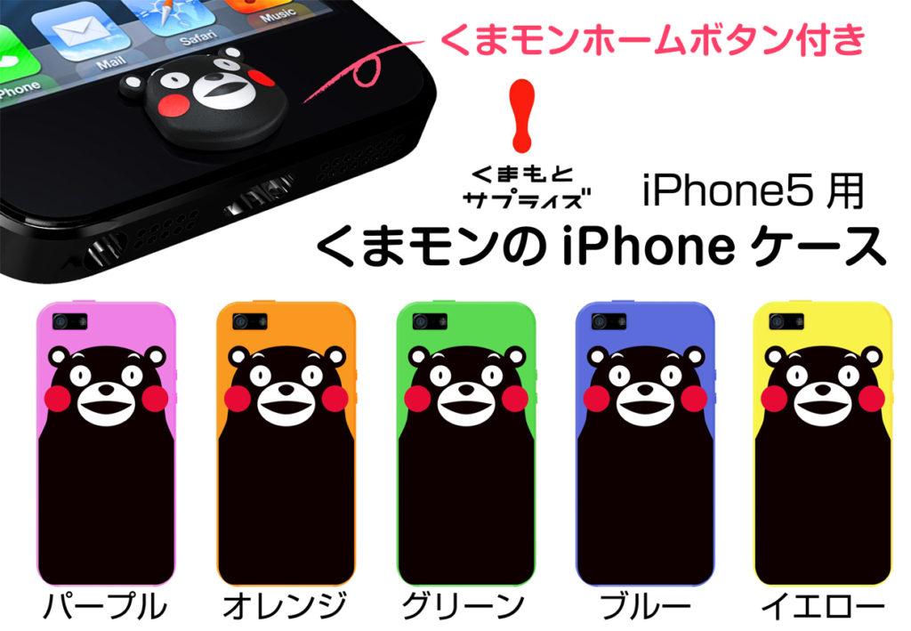 くまモンのiPhoneケース