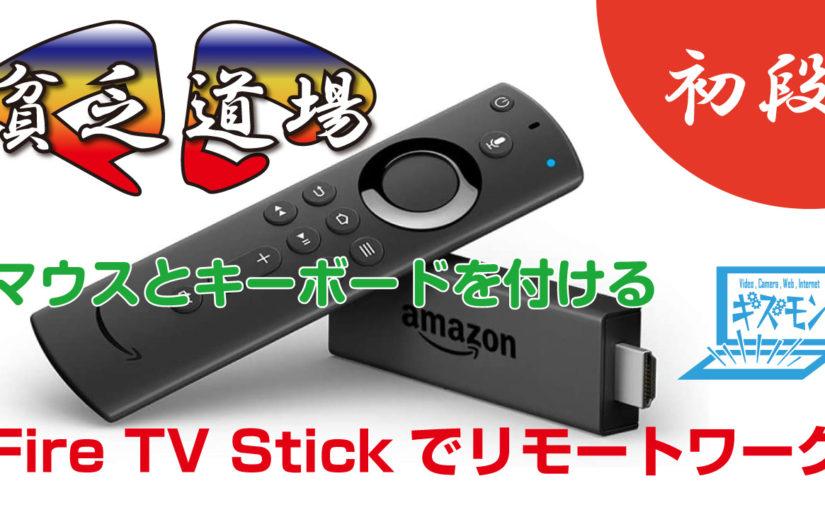 [動画配信]貧乏PC道場 – Fire TV Stickでリモートワーク
